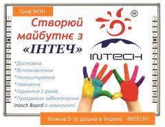 Інтерактивна  дошка INTECH RD80A